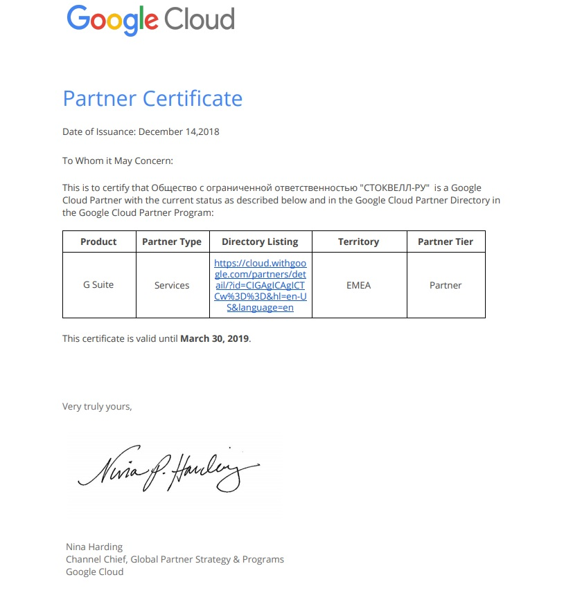 безналичная оплата сервисов Google